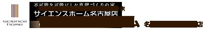 サイエンスホーム 名古屋東店/豊田店